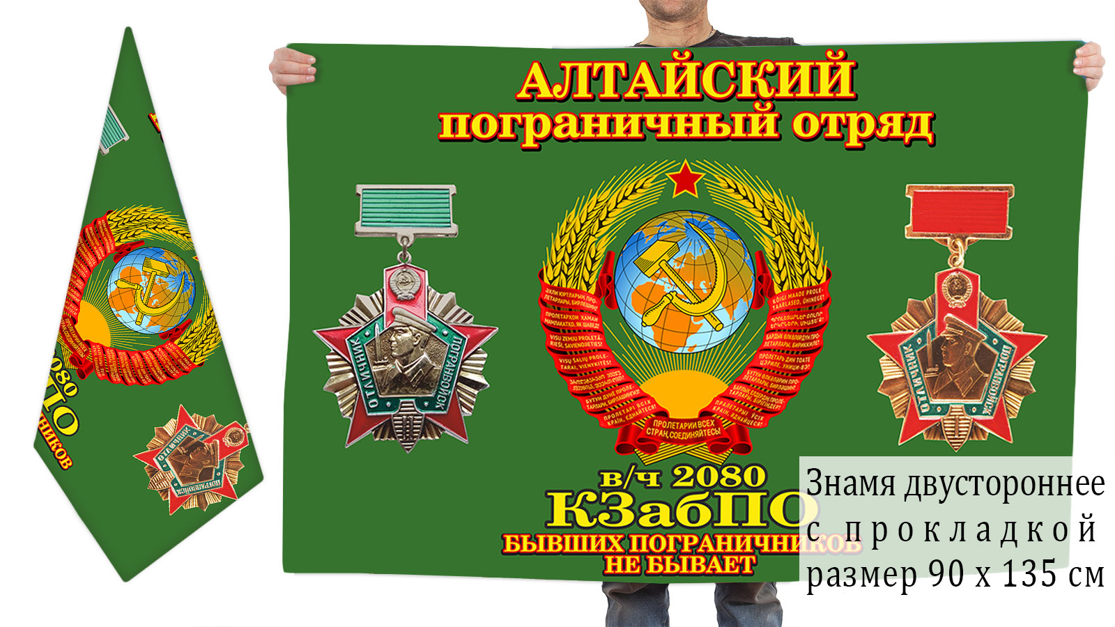 Двусторонний флаг Алтайского пограничного отряда