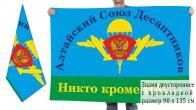 Двусторонний флаг Алтайского Союза Десантников