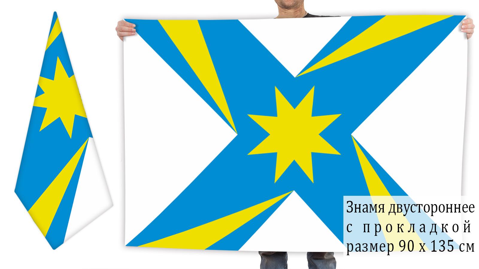 Двусторонний флаг Андреевки