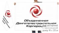 Двусторонний флаг АО ОДК