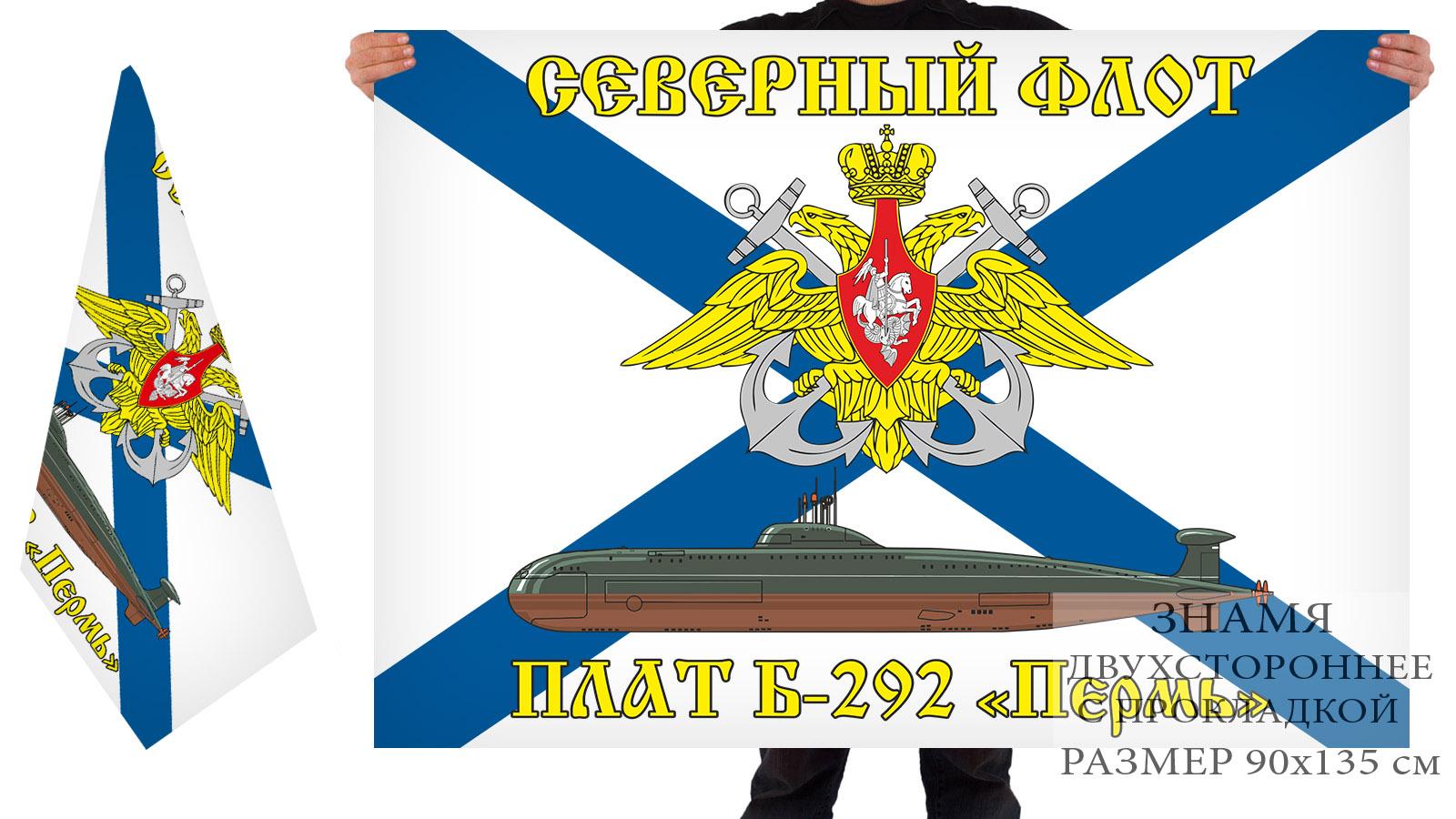 Двусторонний флаг АПЛ Б-292 Пермь