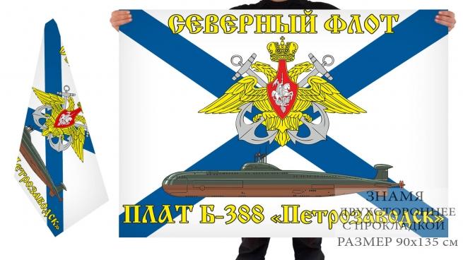 """Двусторонний флаг АПЛ Б-388 """"Петрозаводск"""""""
