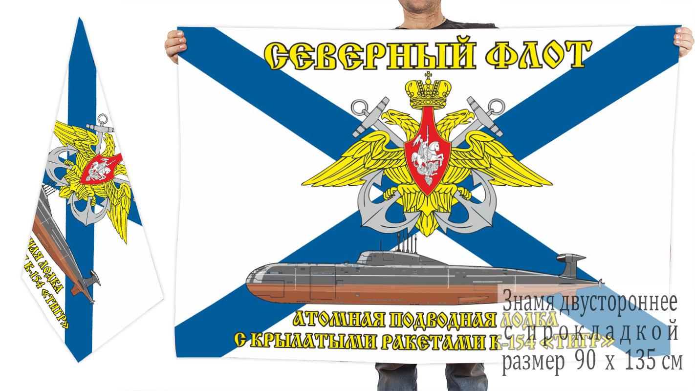 Двусторонний флаг АПЛ К-154 «Тигр»