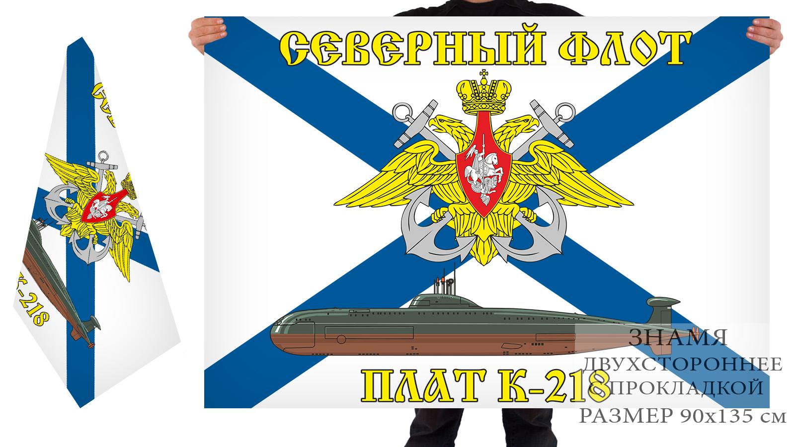 Двусторонний флаг АПЛ К-218