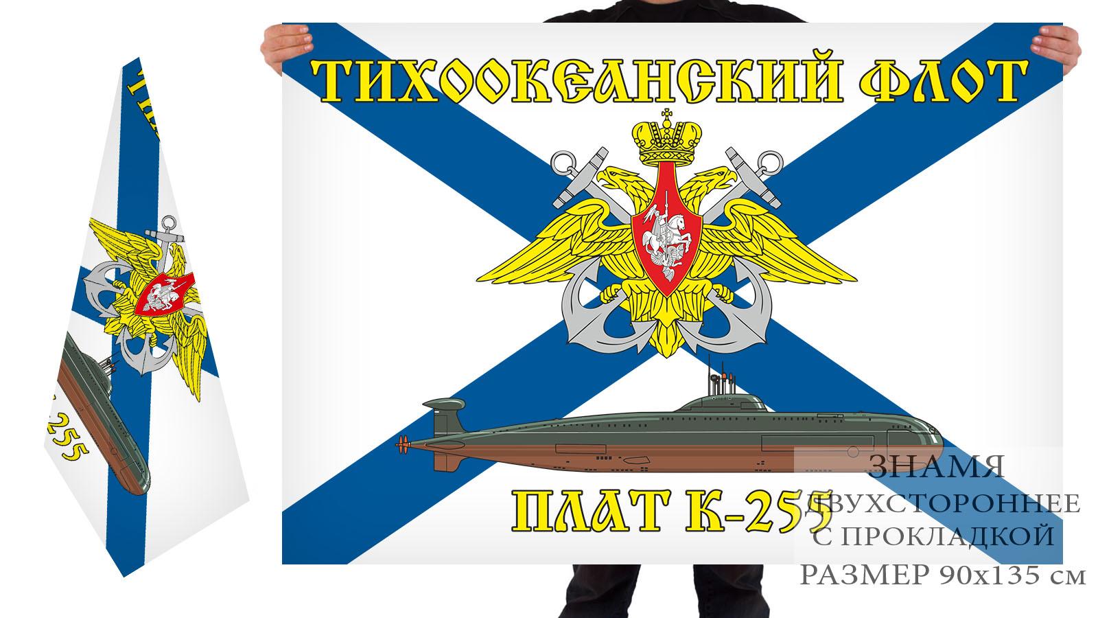Двусторонний флаг АПЛ К-255