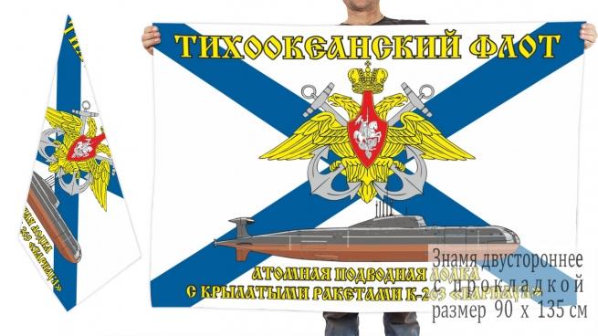 Двусторонний флаг АПЛ К-263 «Барнаул»