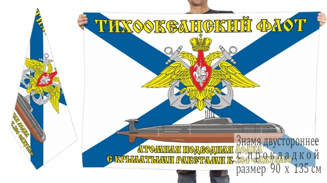 Двусторонний флаг АПЛ К-284 «Акула»