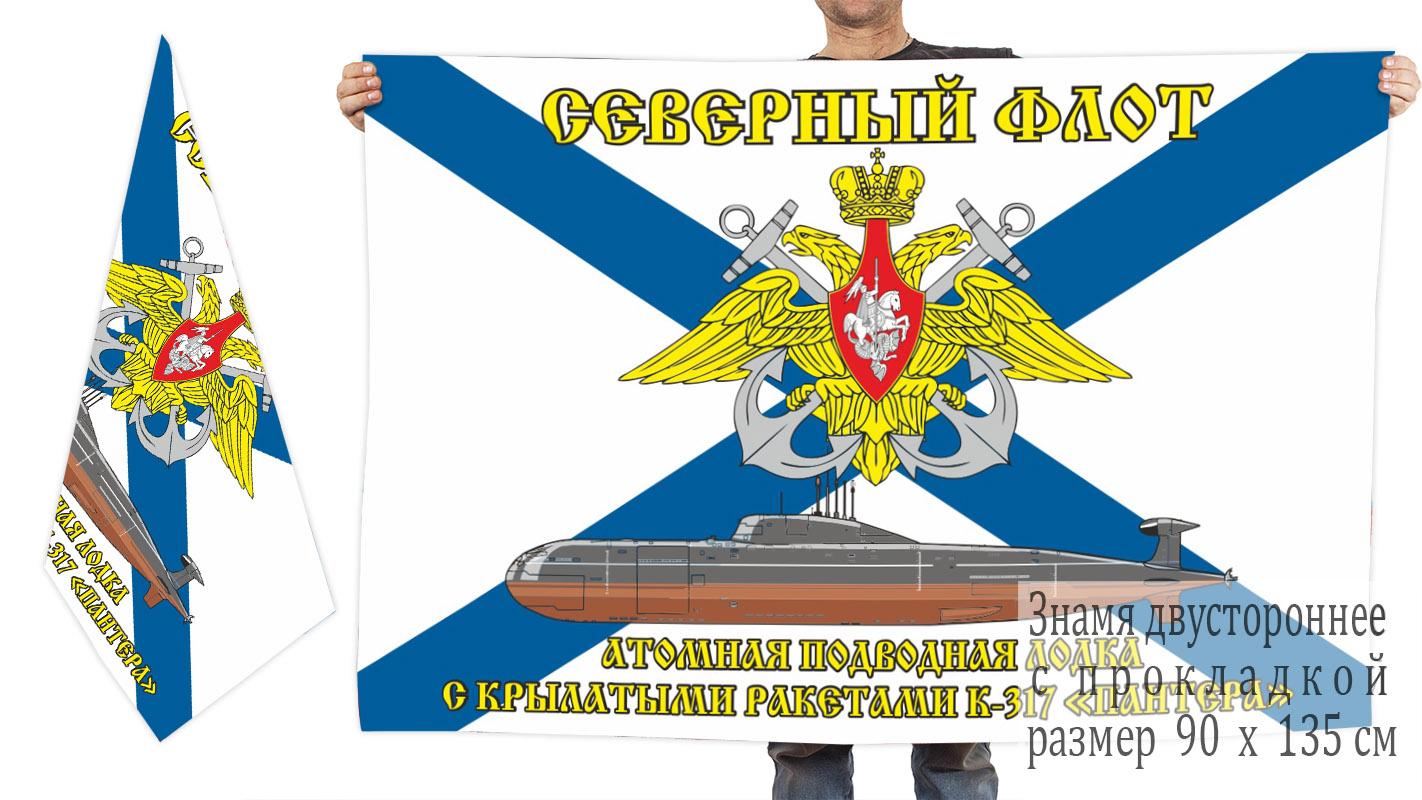 Двусторонний флаг АПЛ К-317 «Пантера»