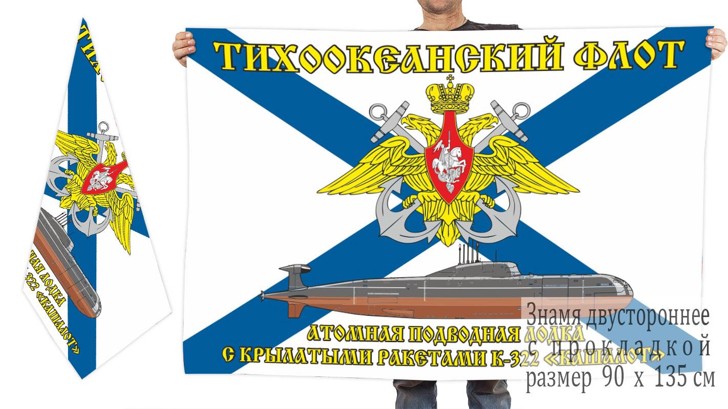 Двусторонний флаг АПЛ К-322 Кашалот