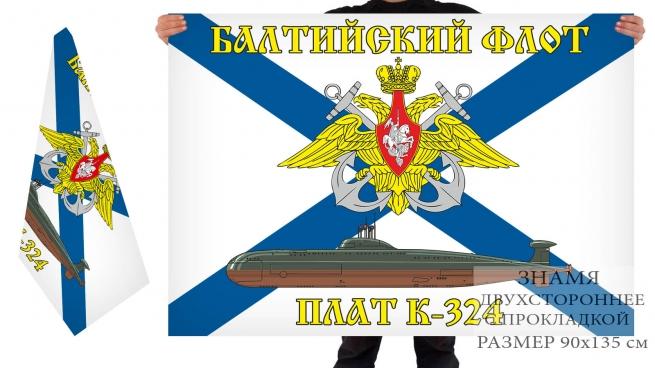 Двусторонний флаг АПЛ К-324