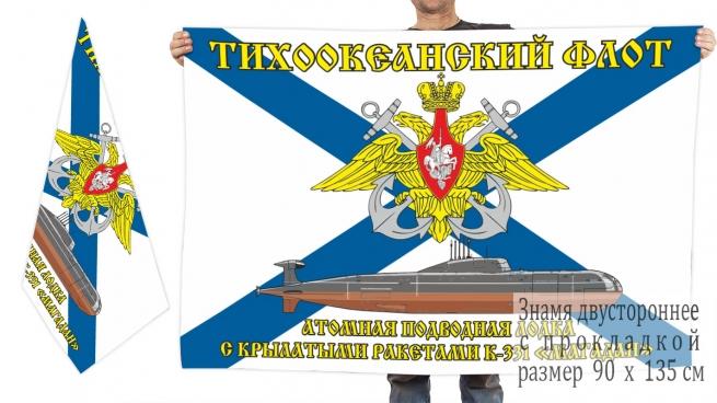 Двусторонний флаг АПЛ К-331 «Магадан»