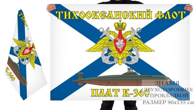 Двусторонний флаг АПЛ К-360