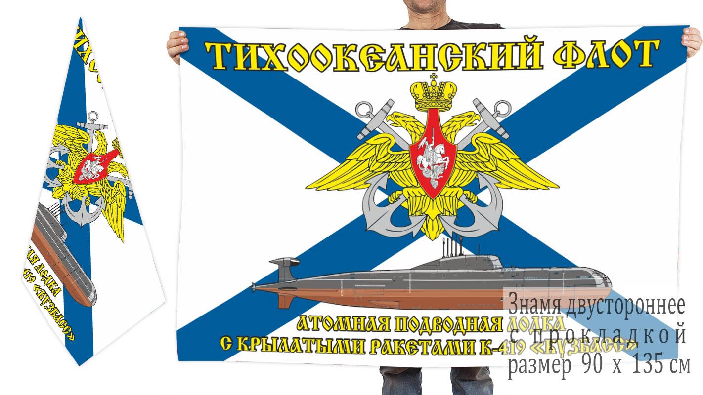 Двусторонний флаг АПЛ К-419 Кузбасс