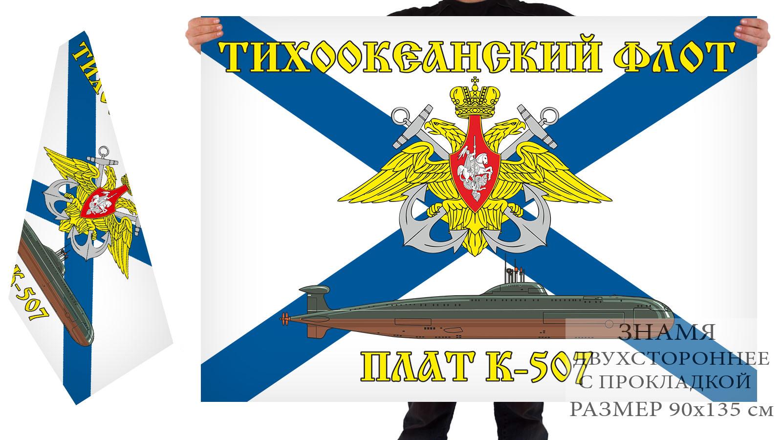 Двусторонний флаг АПЛ К-507