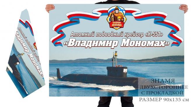 """Двусторонний флаг АПЛ К-551 """"Владимир Мономах"""""""
