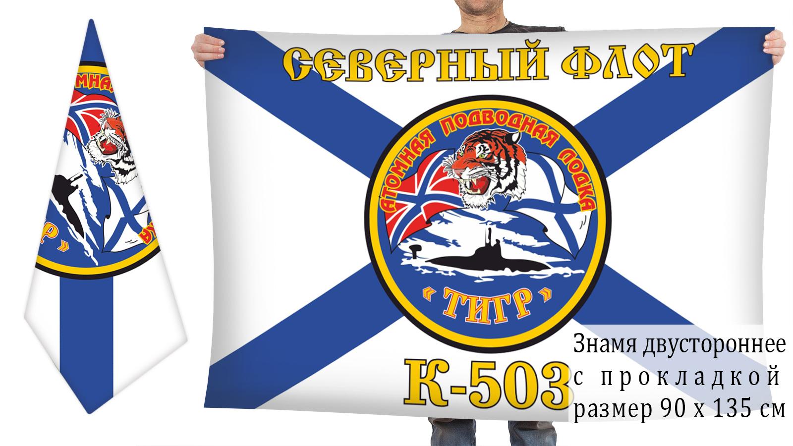 Двусторонний флаг АПЛ Тигр (К-503)