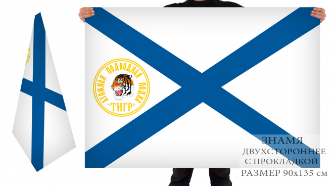 "Двусторонний флаг АПЛ ""Тигр"""