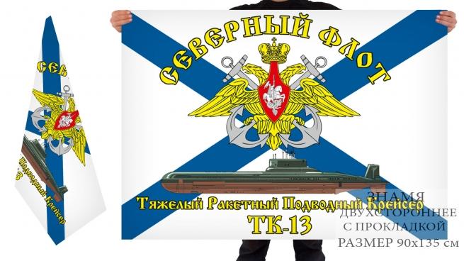 Двусторонний флаг АПЛ ТК-13