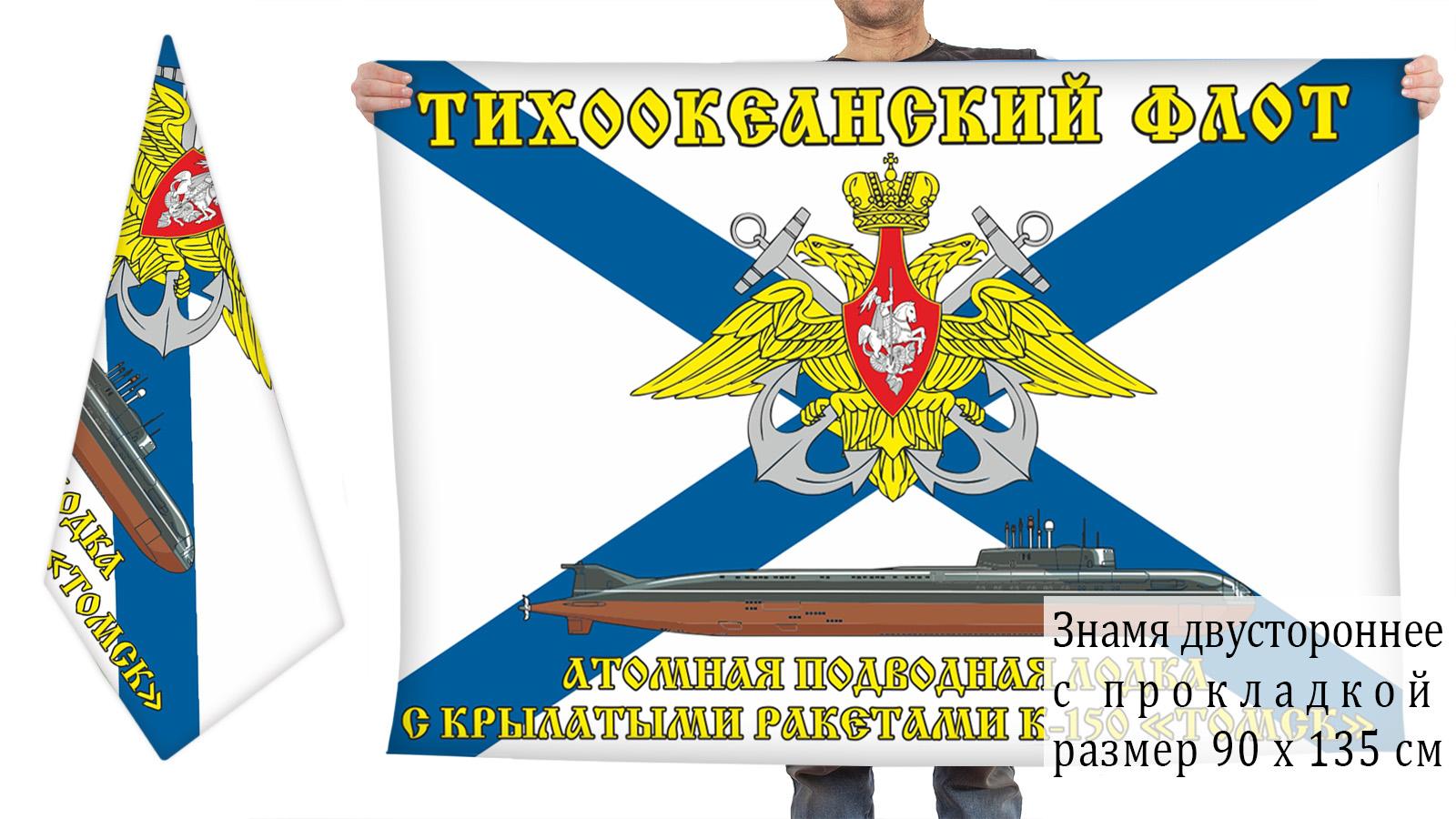 """Двусторонний флаг АПРК К-150 """"Томск"""""""