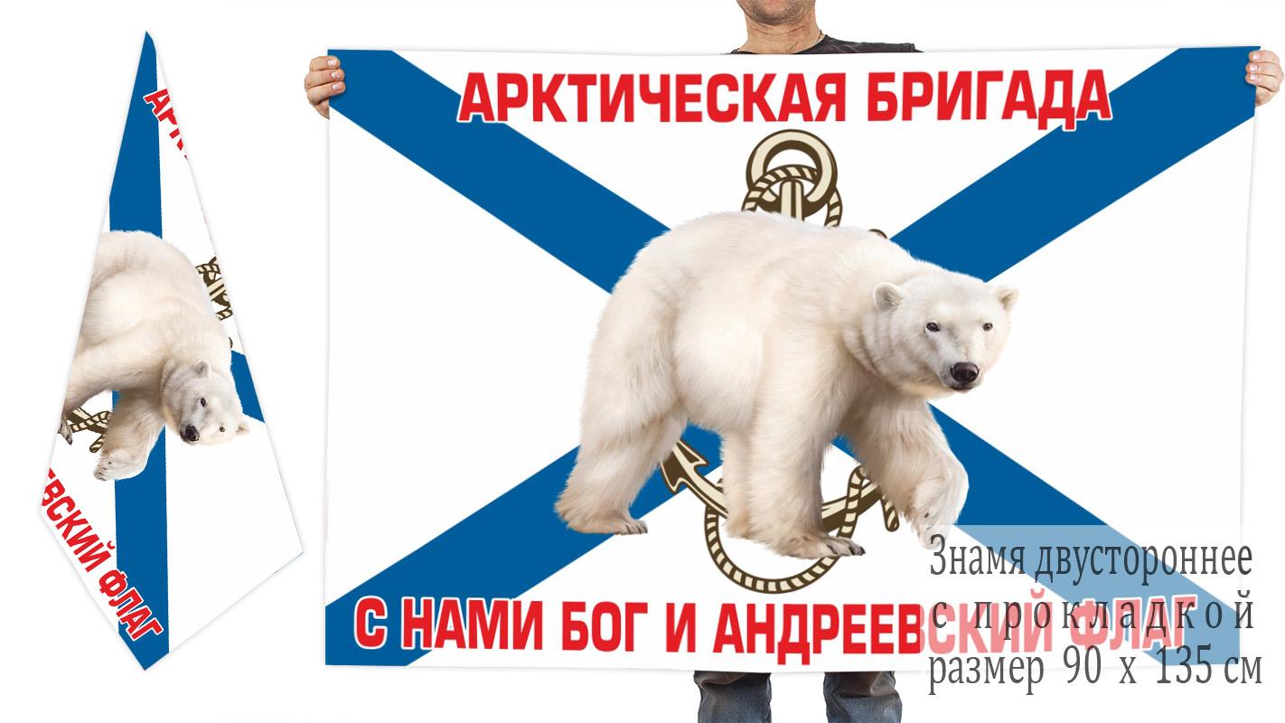 Двусторонний флаг арктической бригады морпехов