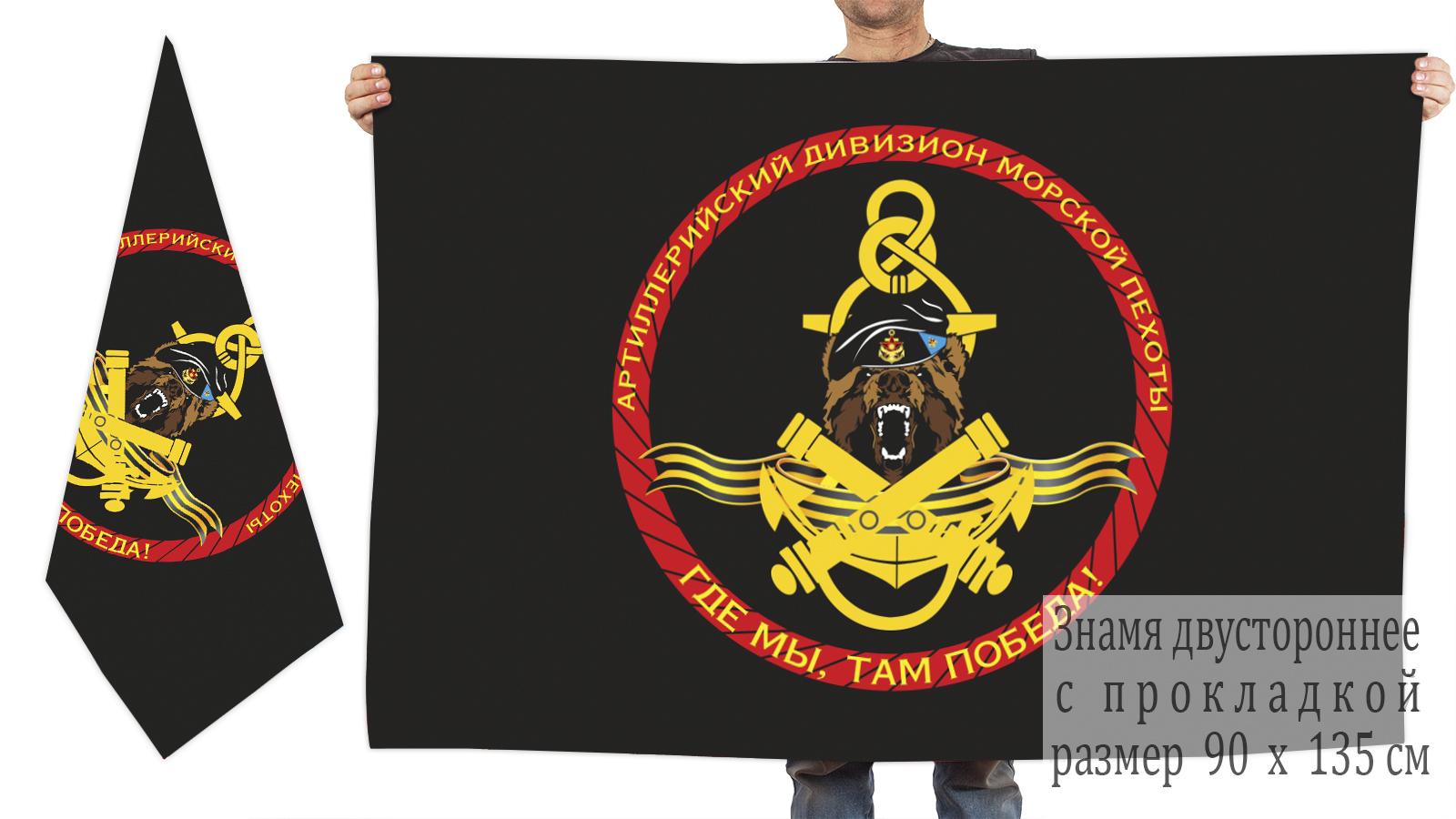 "Двусторонний флаг артиллерии морпехов ""Где мы, там победа!"""