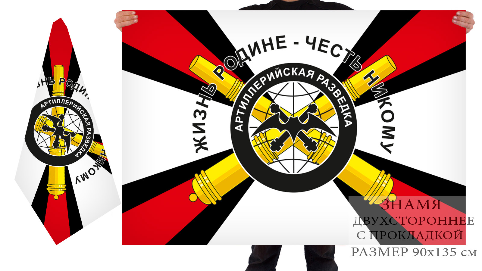 Двусторонний флаг артиллерийской разведки