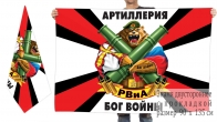 Двусторонний флаг Артиллерия Бог войны