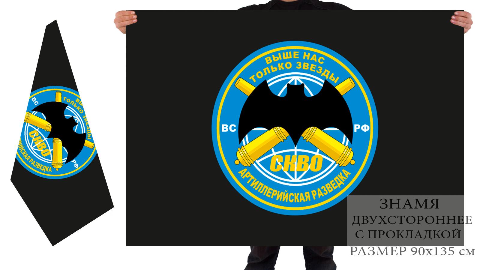 Двусторонний флаг артразведки СКВО