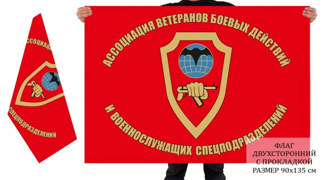 Двусторонний флаг Ассоциации ветеранов БД и военнослужащих спецподразделений