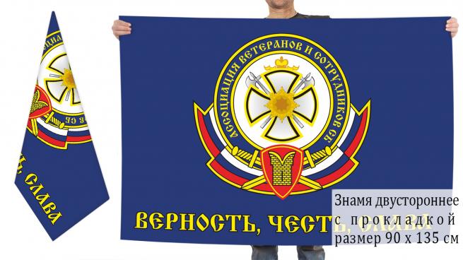Двусторонний флаг Ассоциации ветеранов СБ