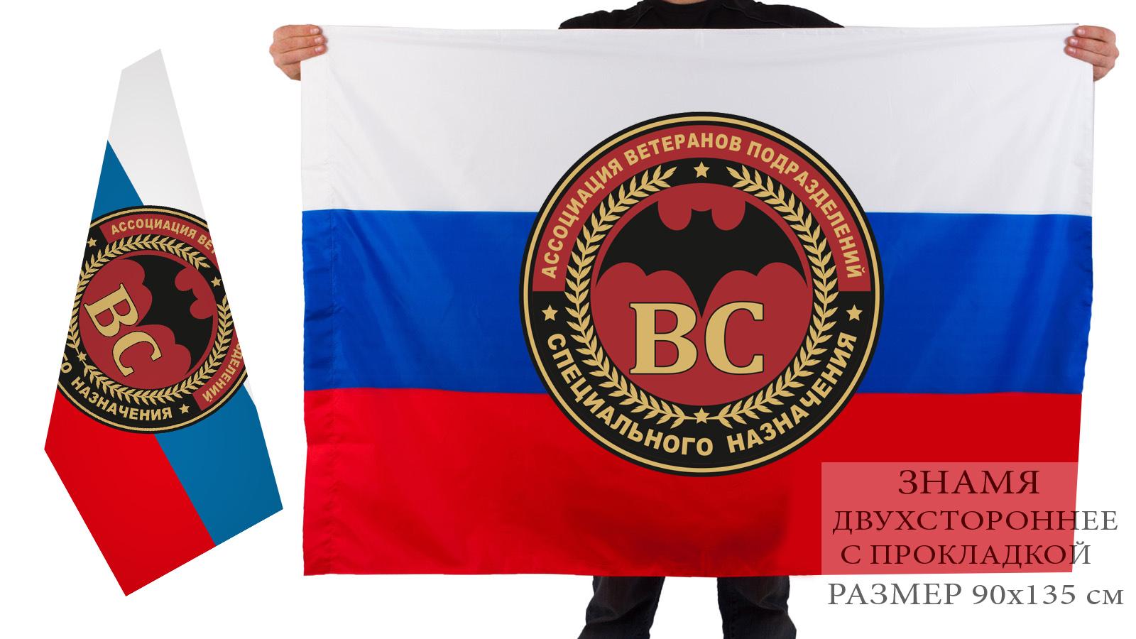 Двусторонний флаг ассоциации ветеранов войск спецподразделений