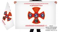 Двусторонний флаг ассоциации ВПК Доблесть
