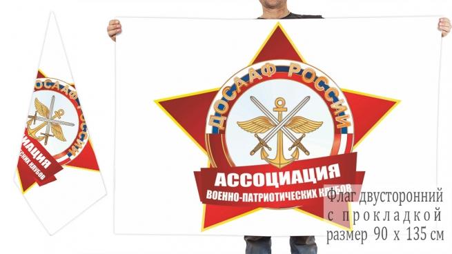 Двусторонний флаг Ассоциации ВПК ДОСААФ России