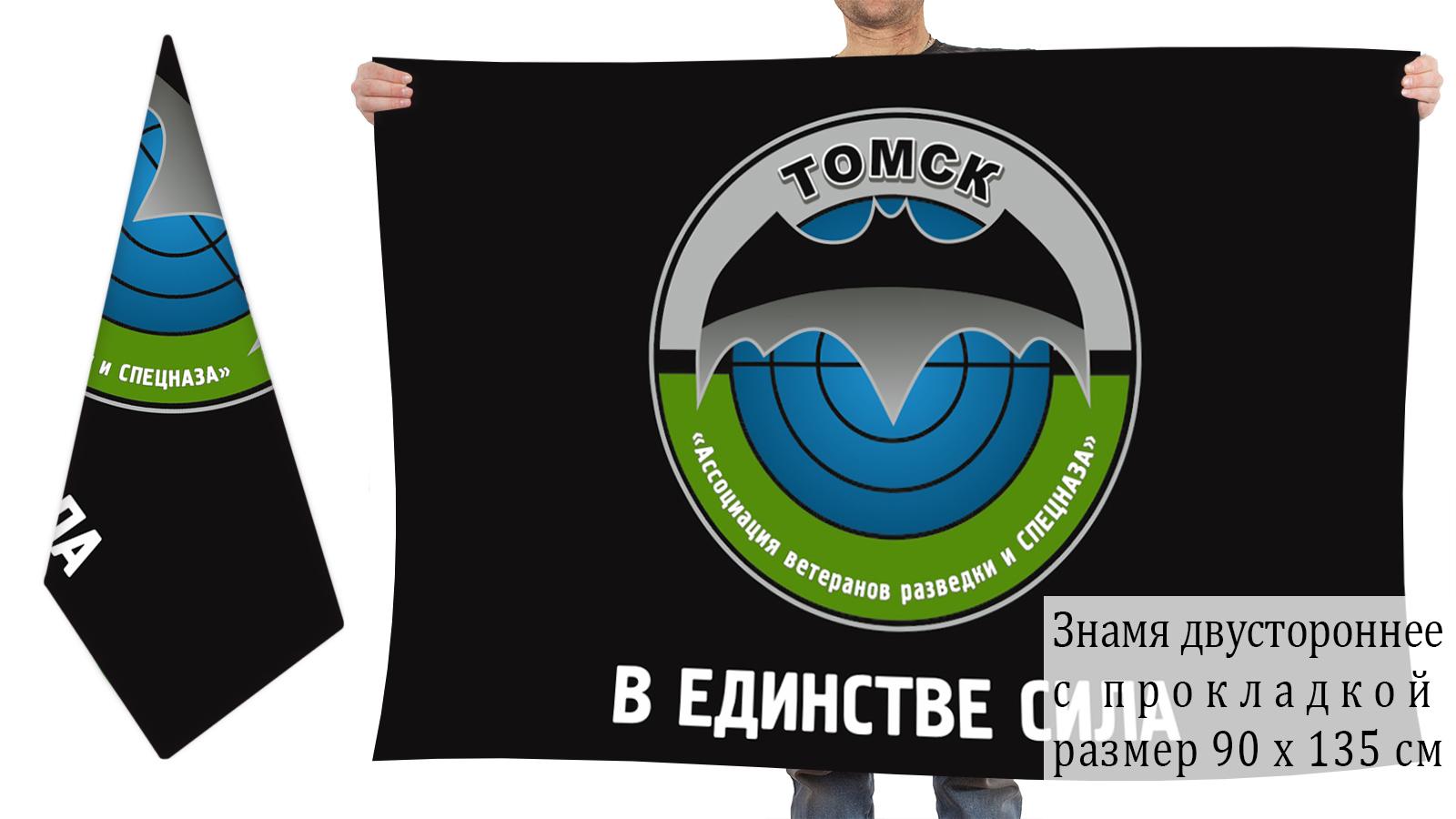 Двусторонний флаг ассоцииации ветеранов разведки и спецназа города Томск
