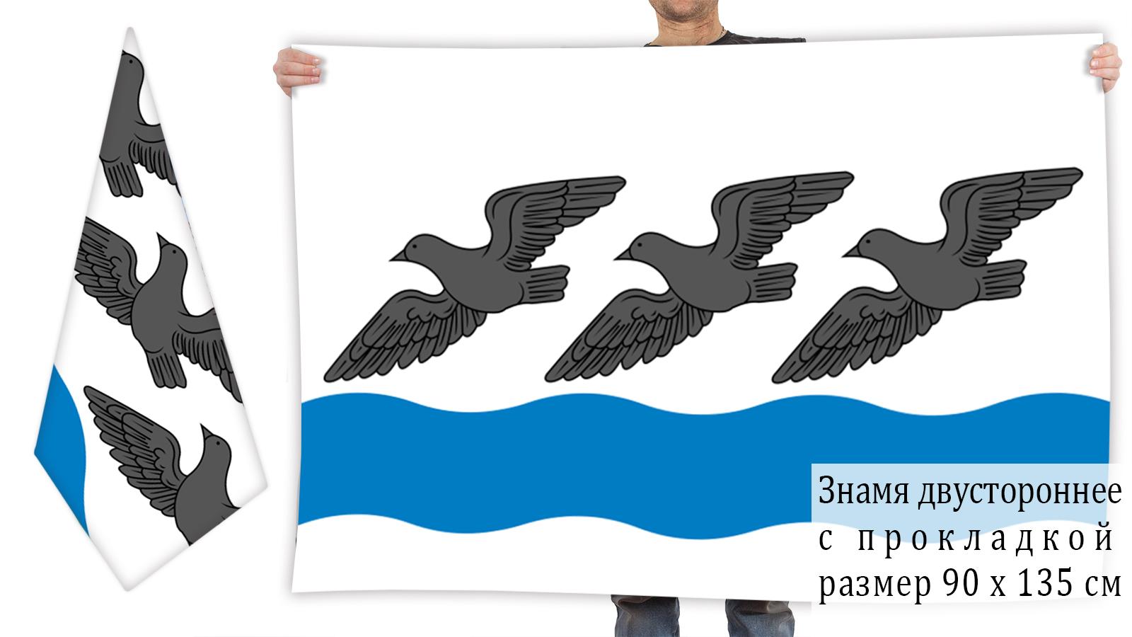 Двусторонний флаг Аткарского района