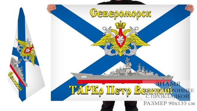 "Двусторонний флаг атомного крейсера ""Пётр Великий"""