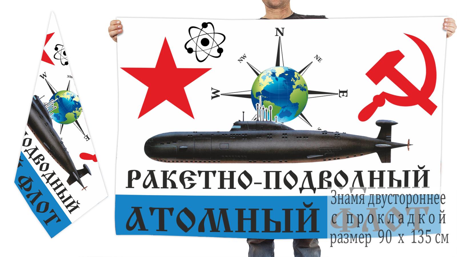 Двусторонний флаг Атомного подводного флота СССР