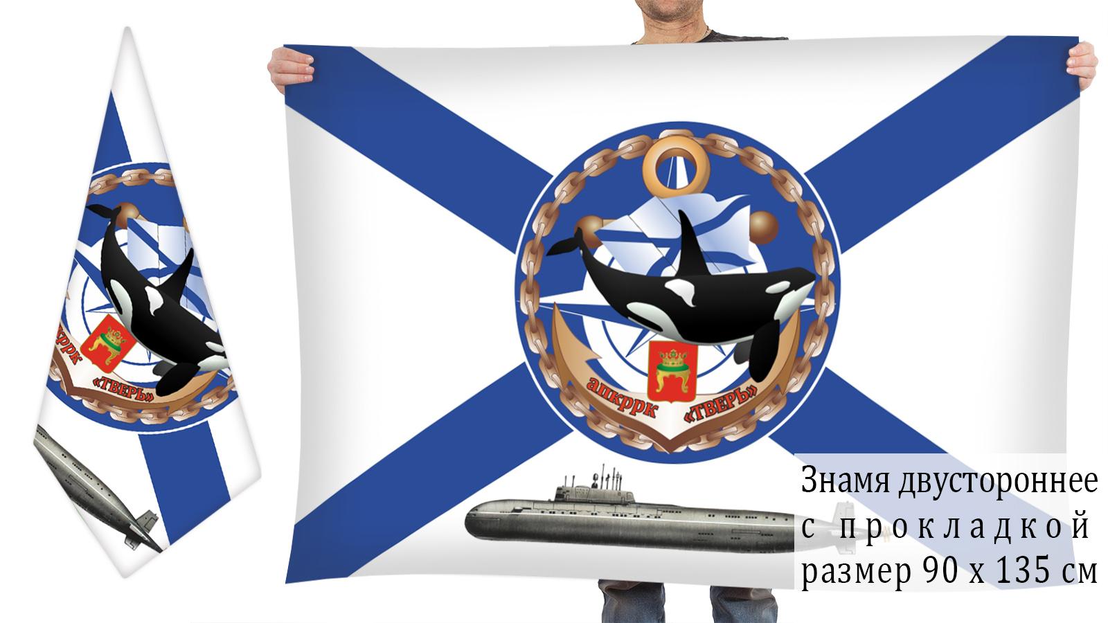 """Двусторонний флаг атомного подводного ракетного крейсера """"Тверь"""""""