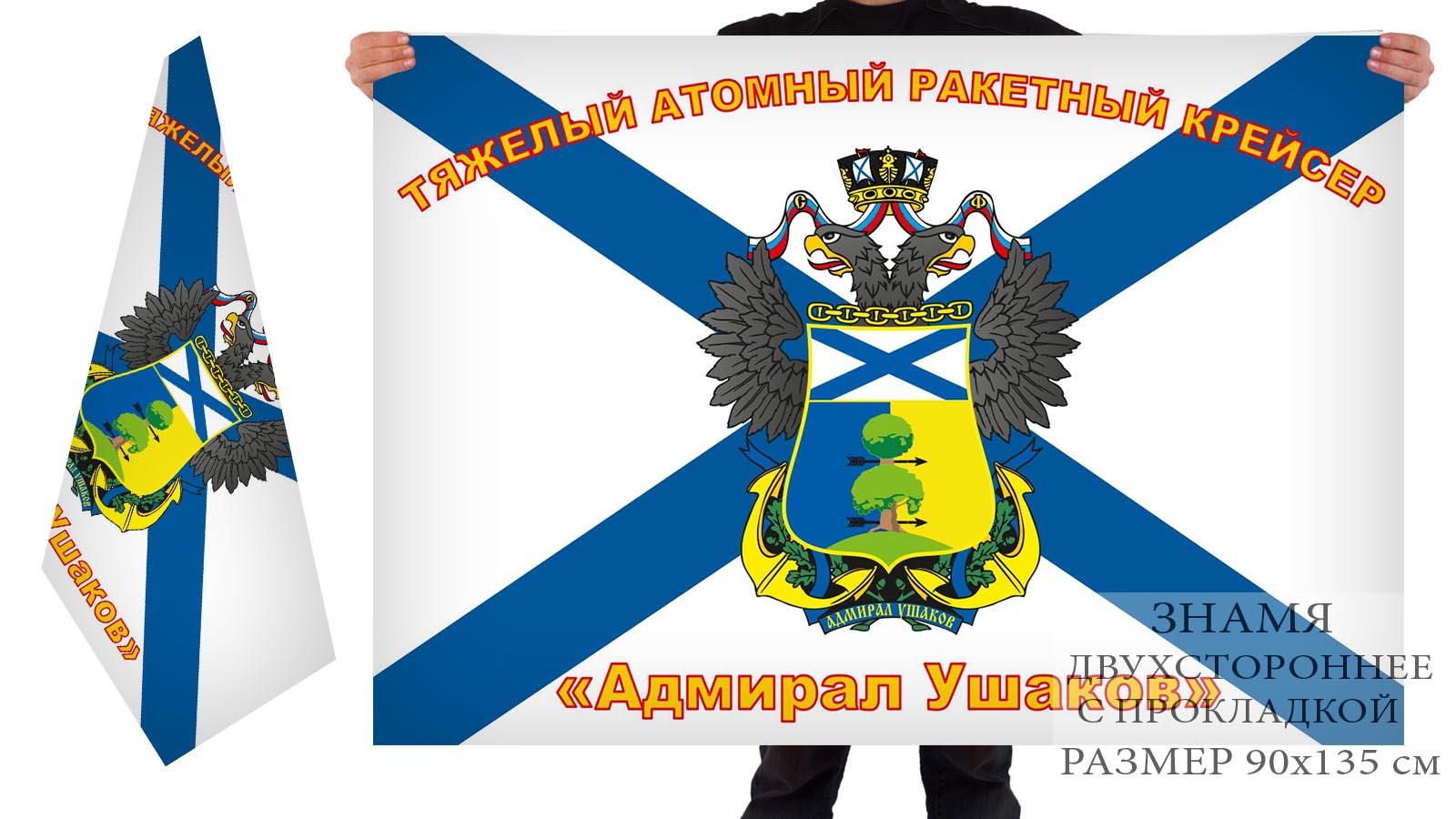 """Двусторонний флаг атомного ракетного крейсера """"Адмирал Ушаков"""""""