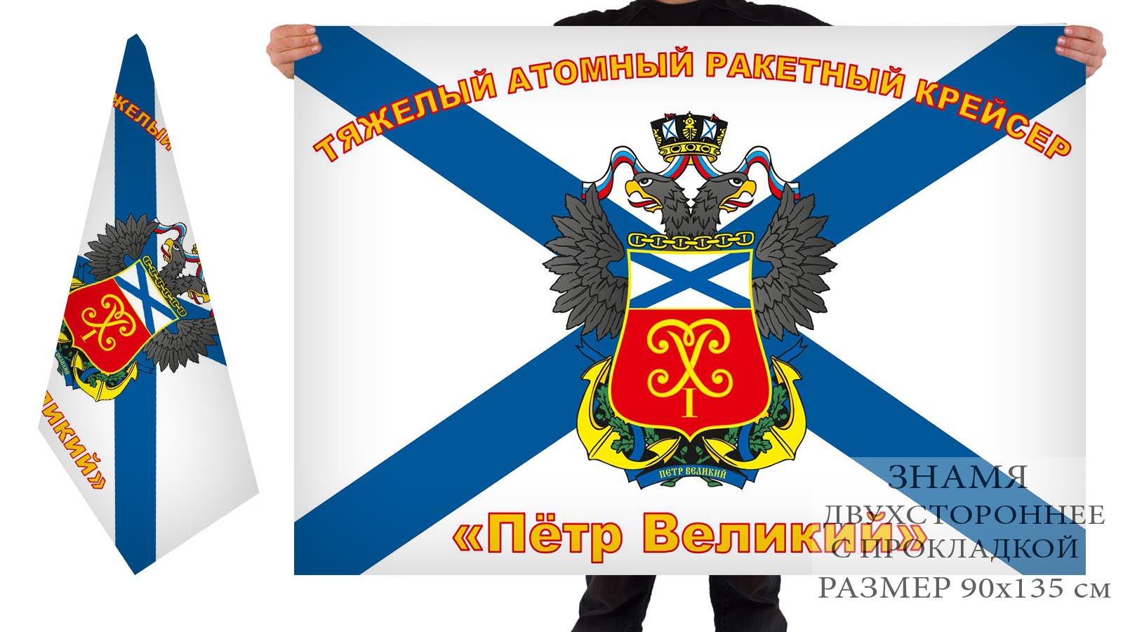 """Двусторонний флаг атомного ракетного крейсера """"Пётр Великий"""""""