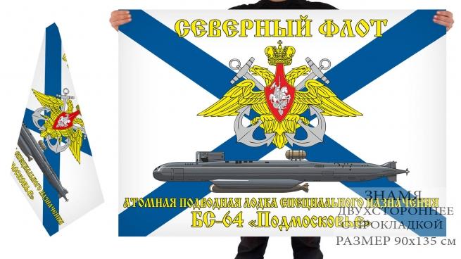Двусторонний флаг атомной подводной лодки спецназначения БС-64 Подмосковье