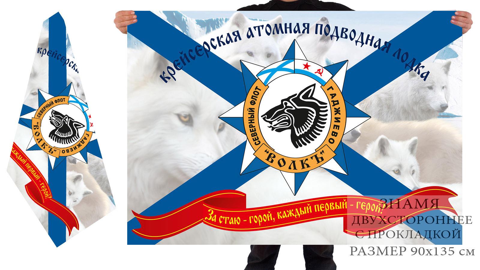 """Двусторонний флаг атомной подводной лодки """"Волк"""""""