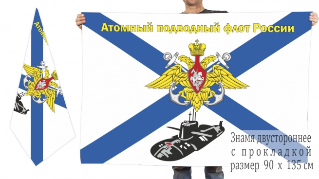Двусторонний флаг Атомный подводный флот России