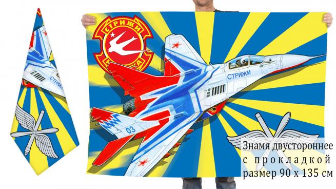 """Двусторонний флаг авиагруппы высшего пилотажа """"Стрижи"""""""