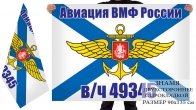 Двусторонний флаг Авиации ВМФ России в/ч 49345