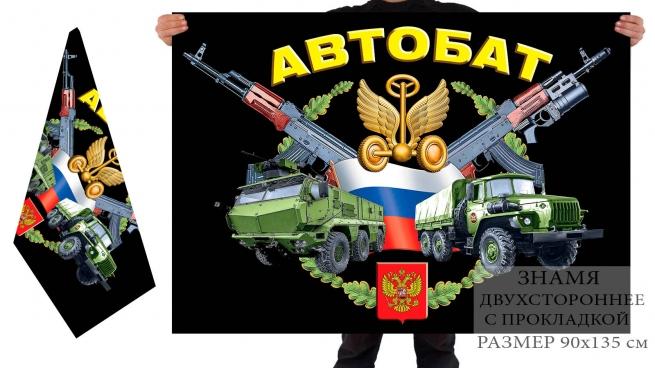 Двусторонний флаг Автобата