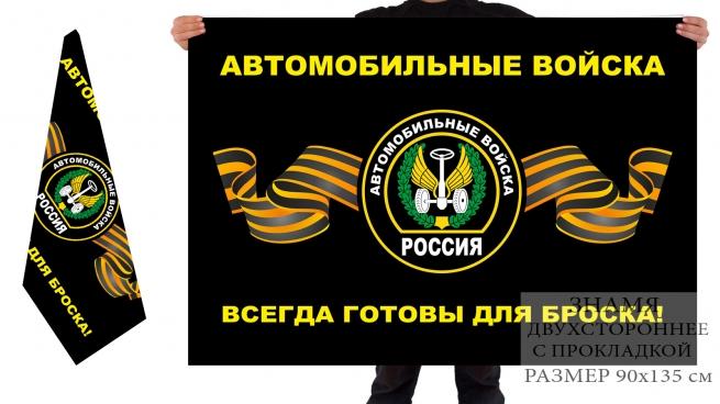"""Двусторонний флаг """"Автомобильные войска всегда готовы для броска"""""""