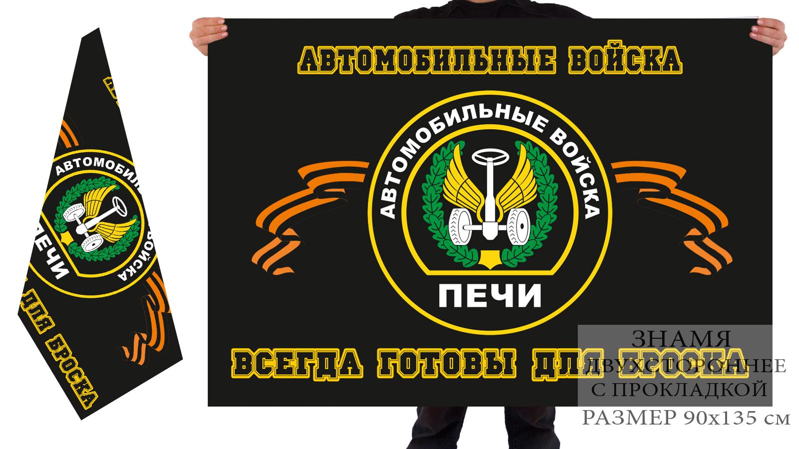 Двусторонний флаг автомобильные войска