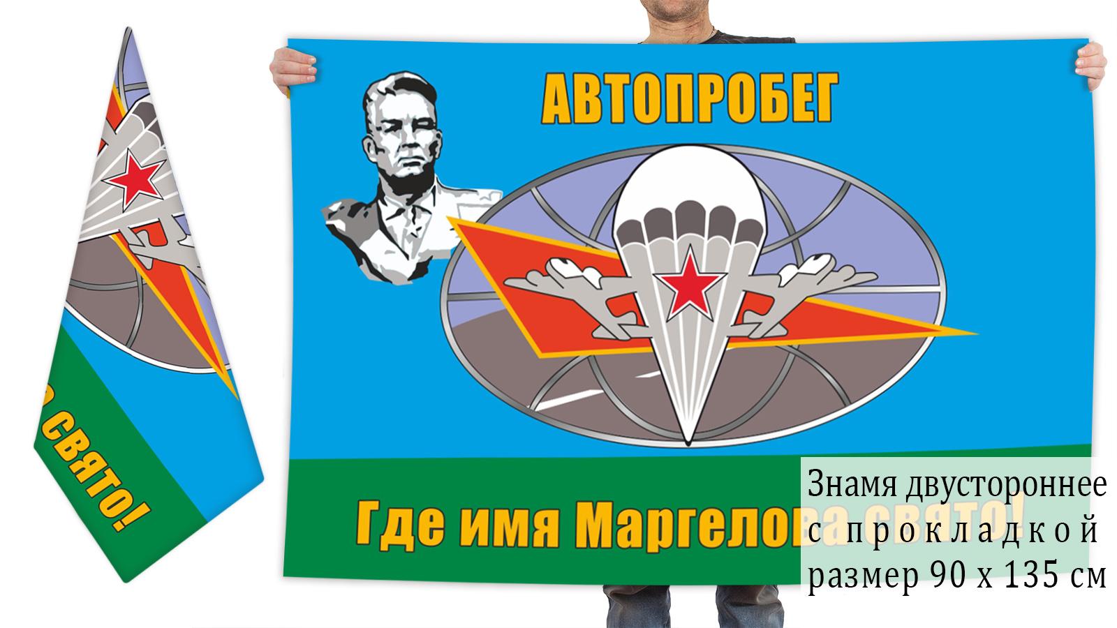 Двусторонний флаг Автопробега ко дню рождения генерала Маргелова