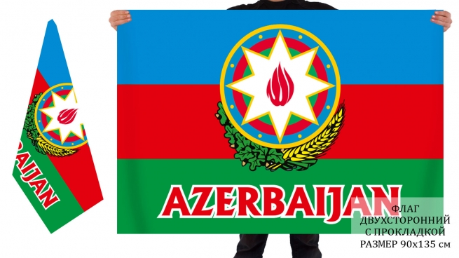Двусторонний флаг Азербайджана с гербом